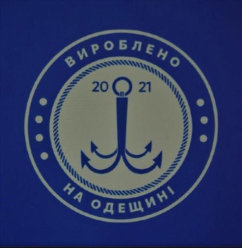 знак качества Вироблено на Одещині