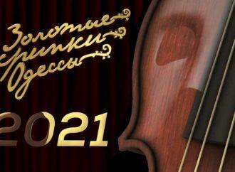 «Золотые скрипки Одессы»: горсовет обнародовал программу фестиваля