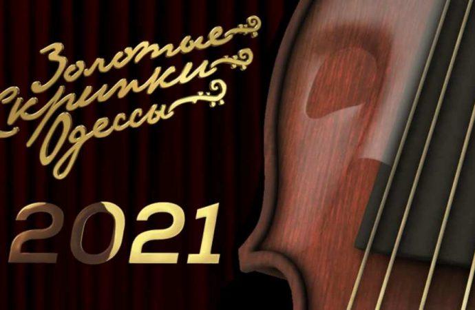 В Одессе заиграют «Золотые скрипки» – обнародована программа фестиваля