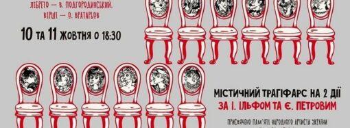 В одесской Музкомедии раскроют тайны всех «Двенадцати стульев»