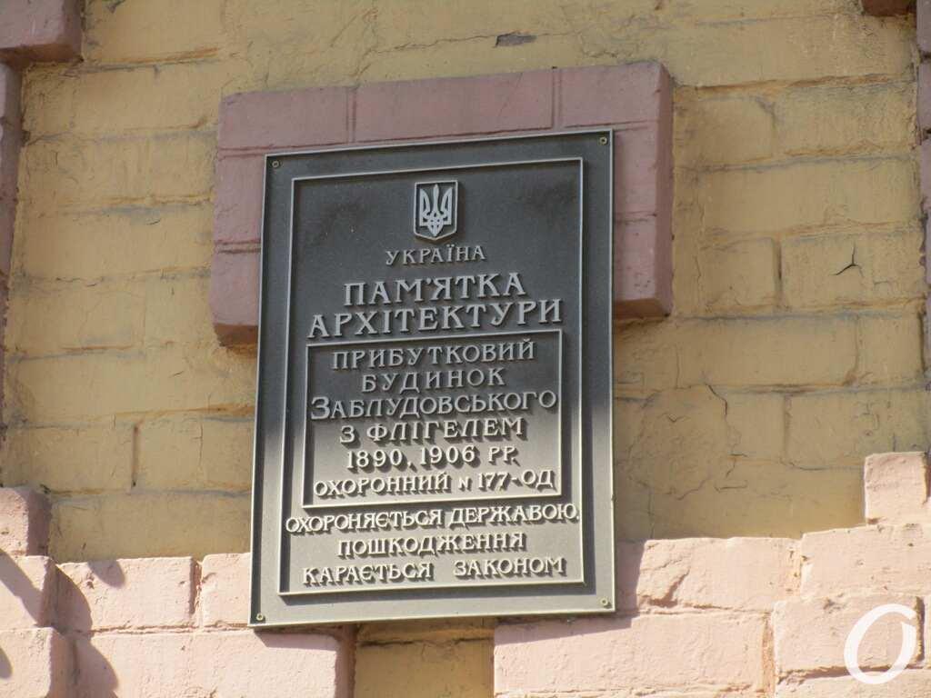 зефирно-резной» дом на Гоголя11