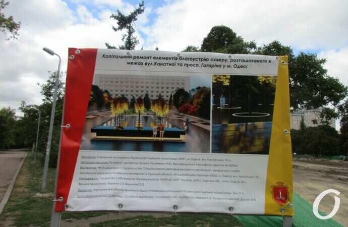 Парк-мемориал у Одесской ОГА: работы по созданию начались (фото)