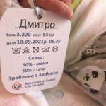 бирка для новорожденного