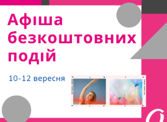 Афіша безкоштовних подій Одеси 10-12 вересня