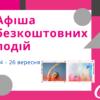Афіша безкоштовних подій Одеси 24-26 вересня