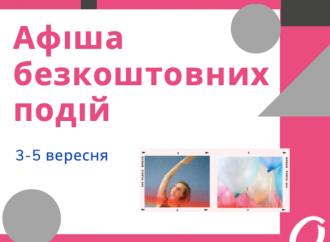 Афіша безкоштовних подій міста 3-5 серпня