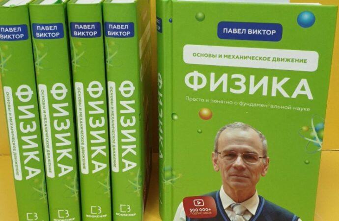 Одесская Youtube-знаменитость Павел Виктор получил приз за книгу
