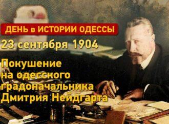 День в истории Одессы: выстрел в одесского градоначальника