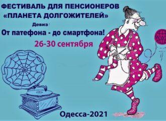 ІТ-бабушки приглашают: в Одессе пройдет ежегодный фестиваль «Планета долгожителей»