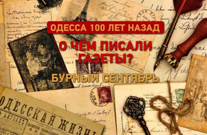 Бурный сентябрь: о чем писали одесские газеты 100 лет назад