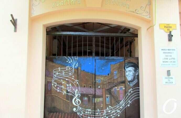 Ворота по-одесски: Утесов, его дворик и коты с нотами