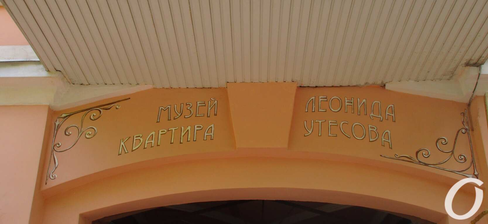 ворота во двор Утесова