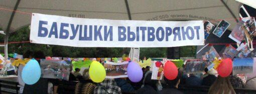 Как стать долгожителем: одесский фестиваль собрал самых мудрых и активных