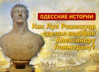 Одесские истории: как Рошешуар сделал подарок Ланжерону