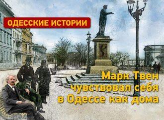 Одесские истории: Марк Твен в Одессе почувствовал себя как дома