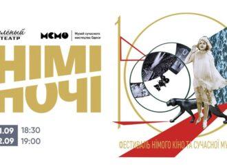 Одесские «Немые ночи»: 5 причин прийти на фестиваль