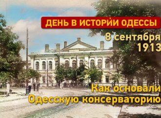День в истории Одессы: как основали Одесскую консерваторию