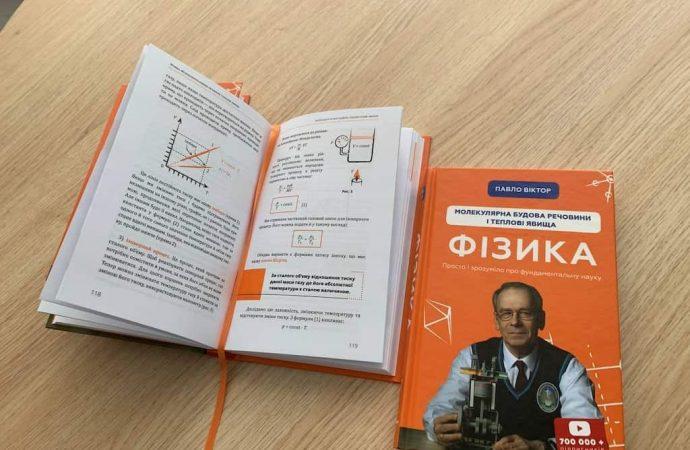 Прославленный физик-блогер из Одессы попал в ТОП-10 лучших учителей Украины – как проголосовать за земляка