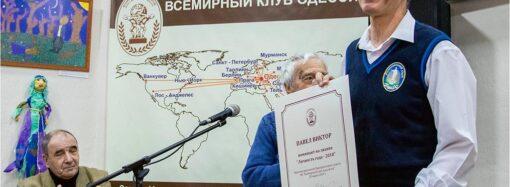Одесский учитель борется за звание лучшего: голосуем за земляка