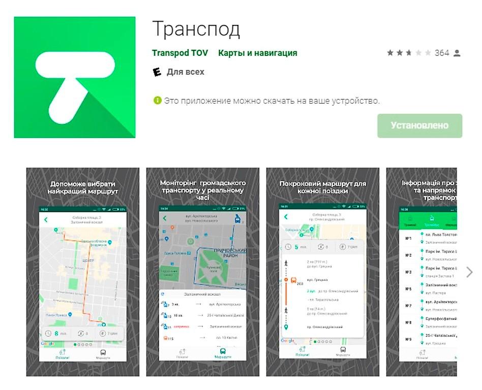 приложение Transpod