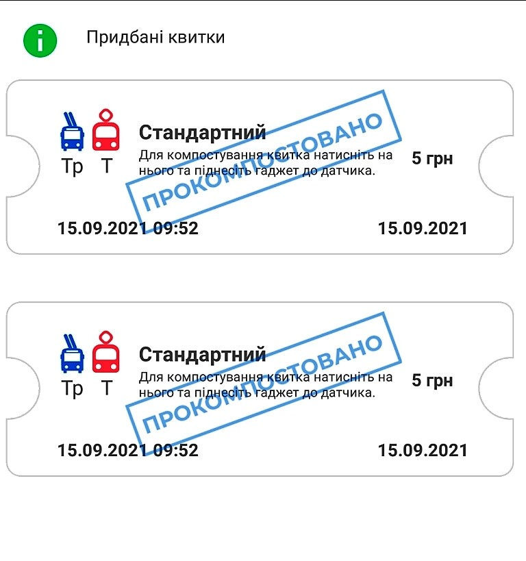 приложение Transpod5