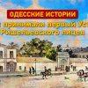 Одесские истории: как принимали первый Устав Ришельевского лицея