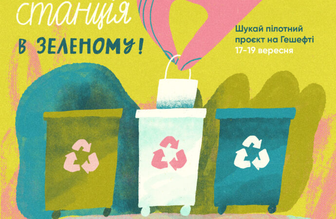 В Зелёном театре установят станцию сортировки мусора