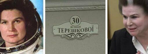 В Одесской области исчезнут 3 улицы Валентины Терешковой