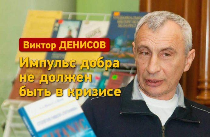 Виктор Денисов: Импульс добра не должен быть в кризисе