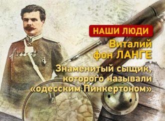 Наши люди: кого называли «одесским Пинкертоном XIX века»?