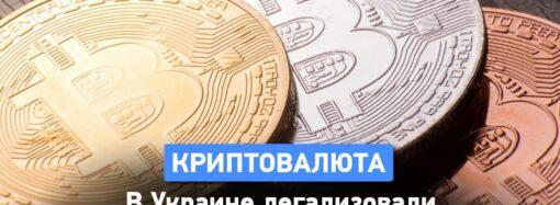 В Украине легализовали криптовалюту: что нужно знать