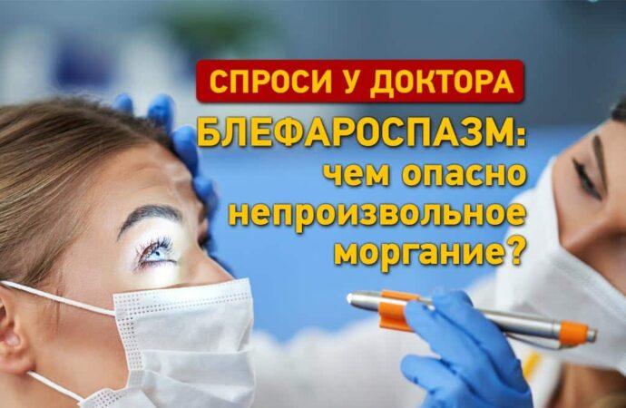 Спроси у доктора: чем опасно непроизвольное моргание