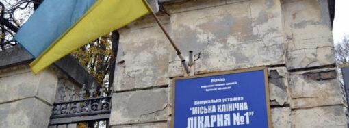 В Одесской горбольнице №1 вспышка коронавируса