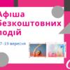 Афиша бесплатных событий Одессы 18-19 сентября