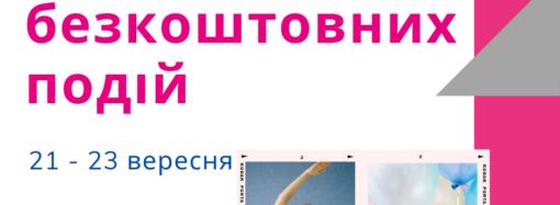 Афиша бесплатных событий Одессы 21-23 сентября
