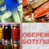 Одесситка угодила в больницу, отведав копченой рыбы – подозревают ботулизм