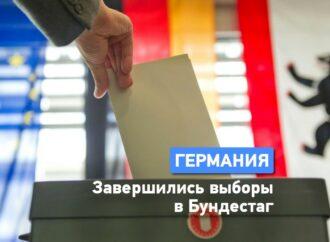 В Германии прошли выборы в парламент. Что изменится для Украины?