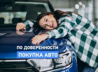 Покупка авто по доверенности: возможные проблемы и риски
