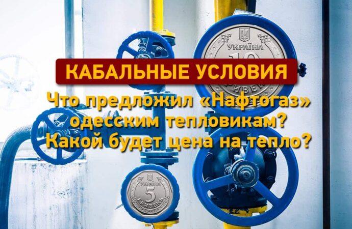 Что предложил «Нафтогаз» одесским тепловикам? Какой будет цена на тепло?