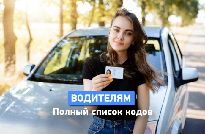 Новые обозначения в водительском удостоверении. Список кодов с расшифровкой