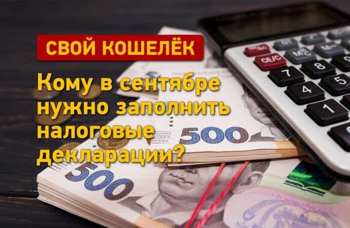 Кому в сентябре нужно заполнить налоговые декларации?