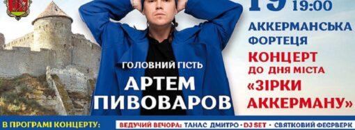 Права по почте, когда поплывет парусник и лавандовый лабиринт: главные новости Одессы за 17 сентября