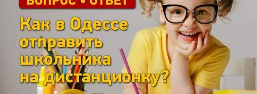 Вопрос – ответ: как в Одессе отправить школьника на дистанционку?