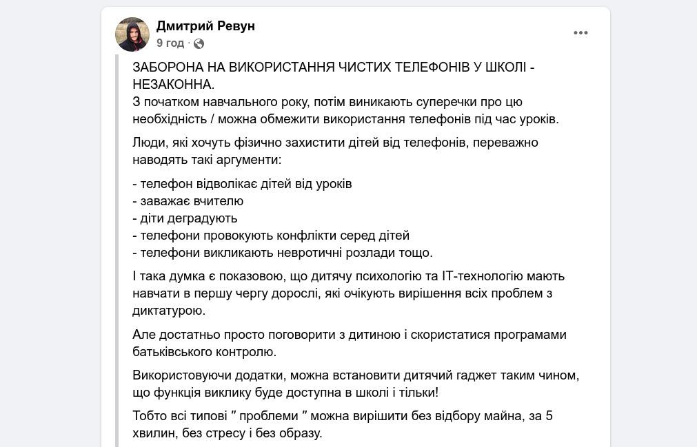 Скриншот с фейсбук-страницы Дмитрия Ревуна