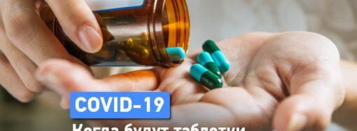 Таблетки от коронавируса: когда появятся и насколько эффективны