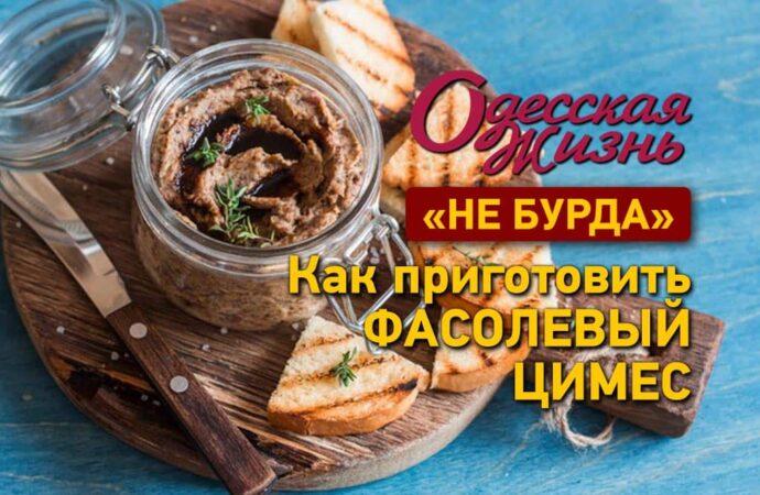 Не бурда: «Одесская жизнь» готовит фасолевый цимес