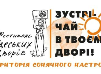 Одесситов приглашают на фестиваль добрососедства
