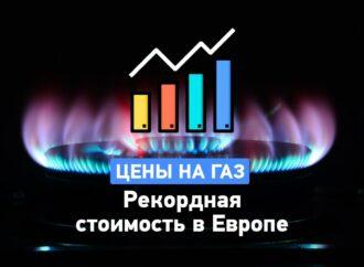 Цены на газ в Европе взлетели до небес. Что ждет Украину в отопительный сезон?