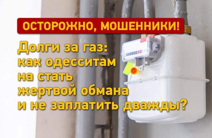 Долги за газ: как одесситам не заплатить дважды