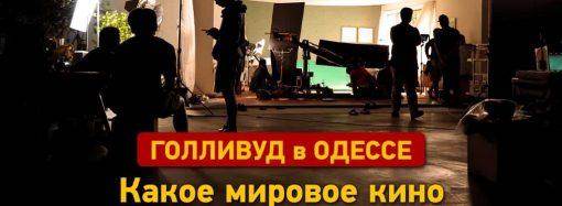Голливуд в Одессе: какое мировое кино отсняли в нашем городе